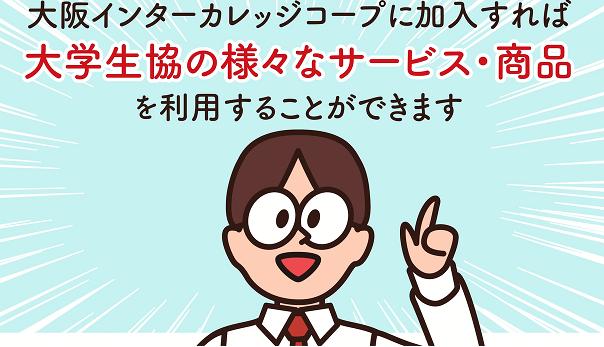 大学生協大阪インターカレッジコープのご紹介