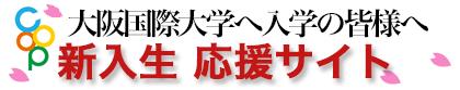 大学生協 大阪インターカレッジコープ