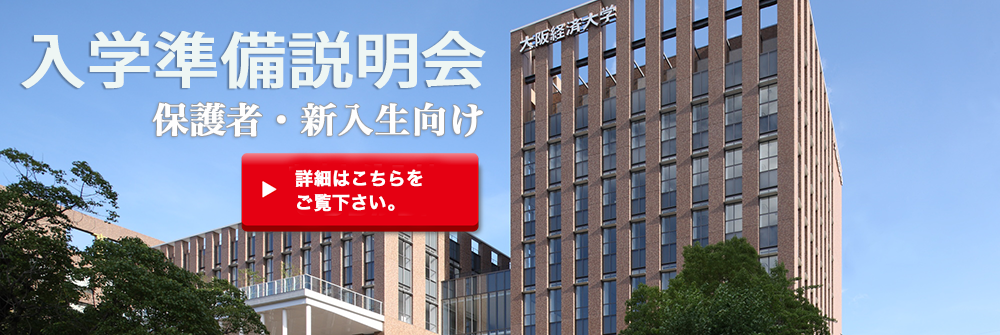 大阪経済大学生活協同組合-入学準備説明会