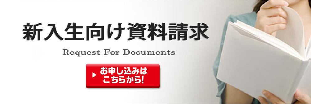 大阪経済大学生活協同組合-新入生向け資料請求