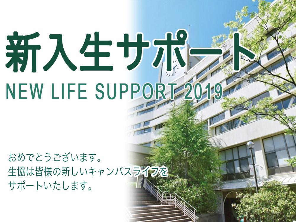 神戸親和女子大学生活協同組合