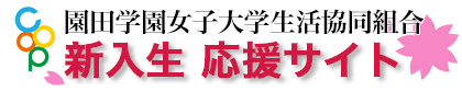 園田女子大学生活協同組合