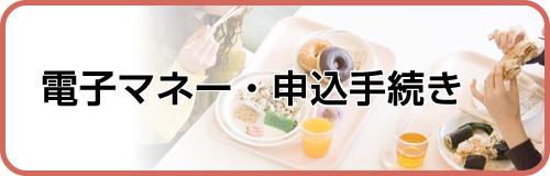 電子マネー・食堂パス